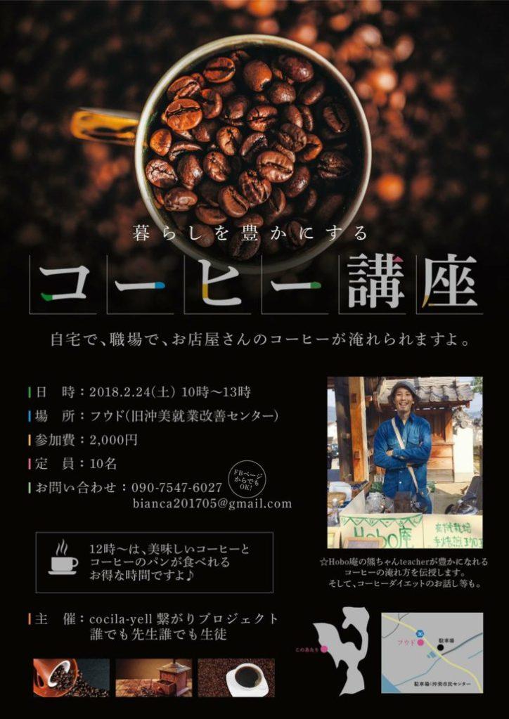 暮らしを豊かにするコーヒー講座@フウド @ フウド