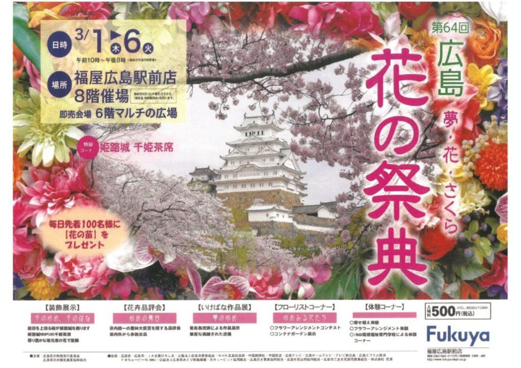 【広島】第64回 夢・花・さくら 花の祭典 @ 福屋駅前店