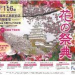 【広島】第64回 夢・花・さくら 花の祭典