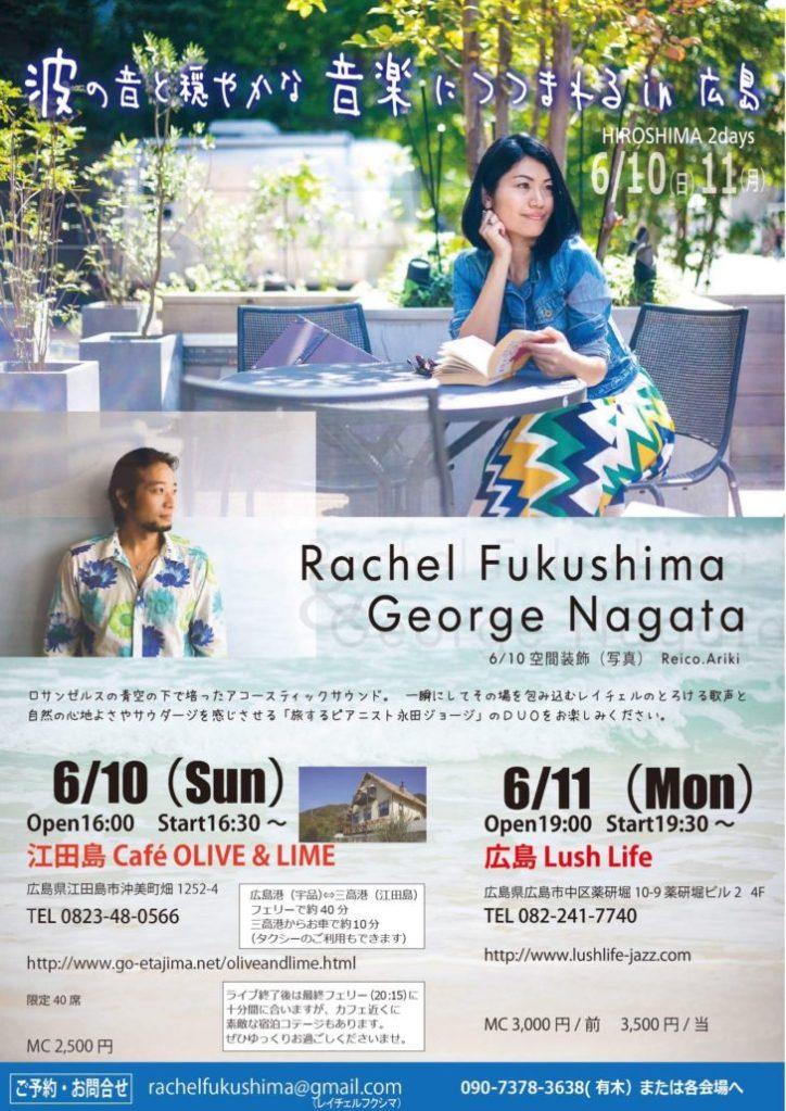 Rachel Fukushima George Nagata LIVE @ 江田島 Cafe OLIVE & LIME