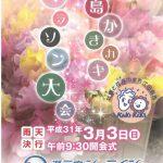 第42回 江田島かきカキマラソン大会