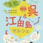 【東京】まるごとにっぽん 呉&江田島マルシェ