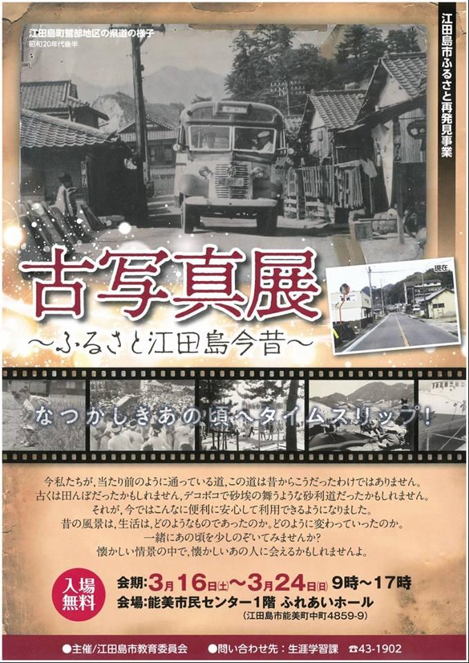 江田島市ふるさと再発見事業「古写真展~ふるさと江田島今昔~」 @ 能美市民センター