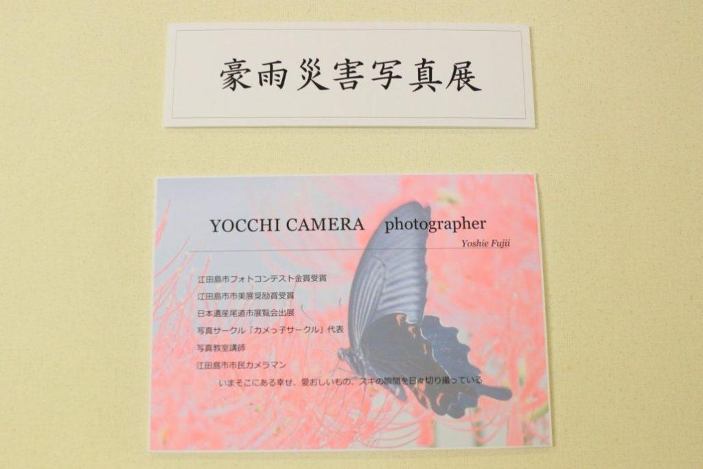 おきみギャラリー「藤井佳枝・沖美写真教室写真展」 @ 沖美ふれあいセンター