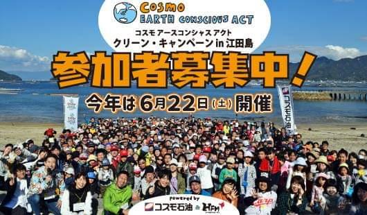 コスモ アースコンシャス アクト クリーン・キャンペーン in 江田島