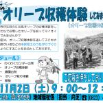 【社協】オリーブ収穫体験