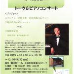 小蔦寛二 トーク&ピアノコンサート