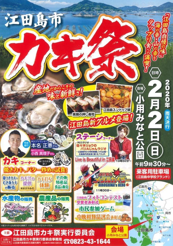 江田島市カキ祭(2020年) @ 小用みなと公園