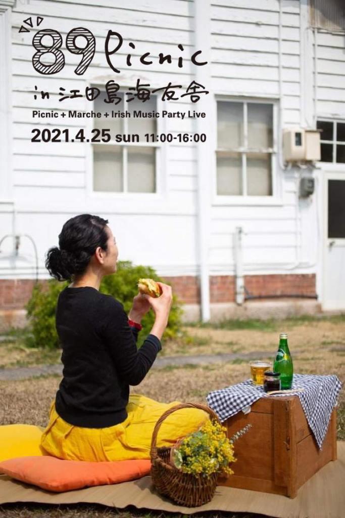 「 89Picnic 」 in 江田島海友舎 @ 海友舎(旧江田島海軍下士卒兵集会所)