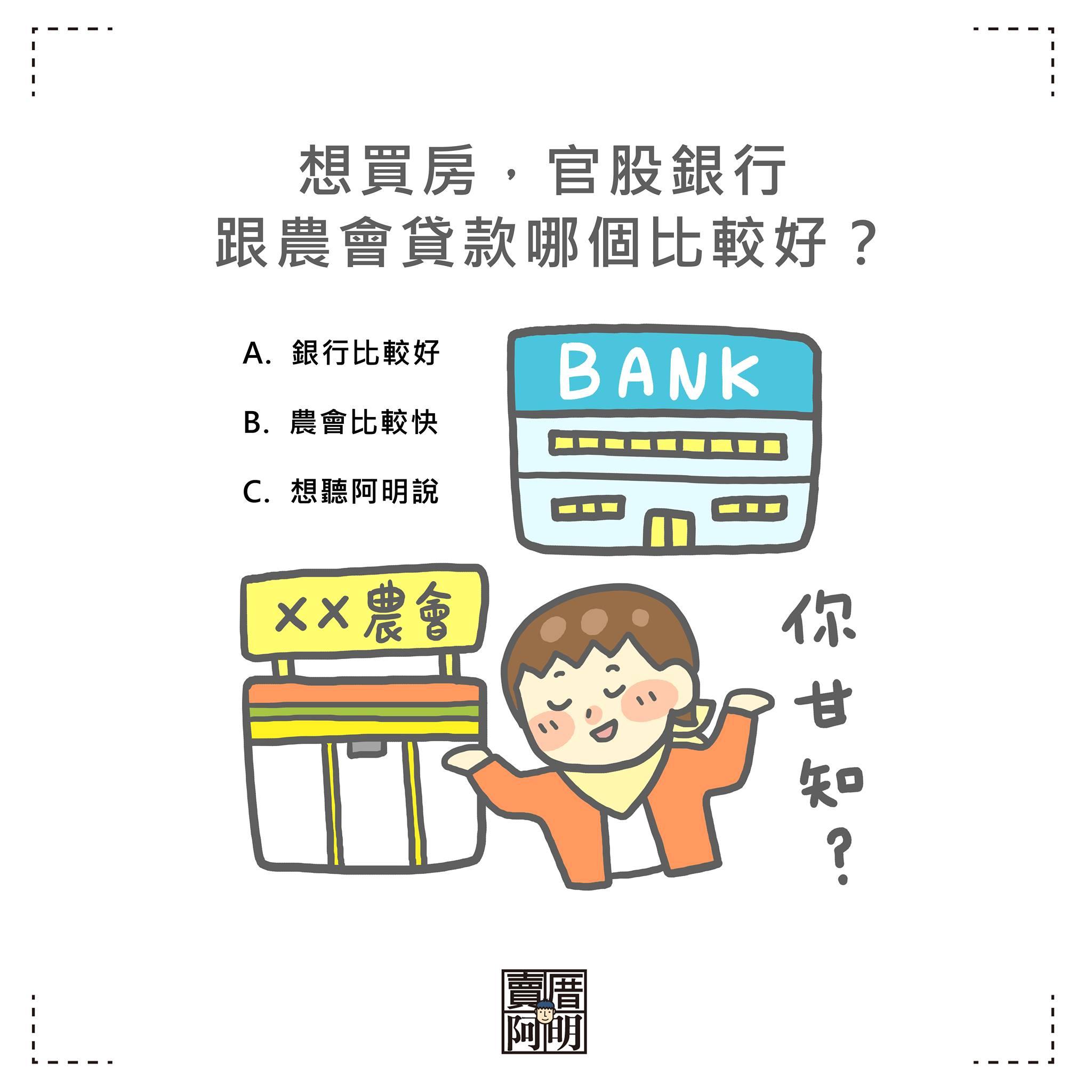 想買房,官股銀行跟農會貸款哪個比較好? | 房事QA | 賣厝阿明NEWS