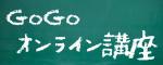 GoGoオンライン講座
