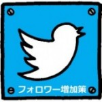 Twitterマーケティング(フォロワーの増やし方)【限定】