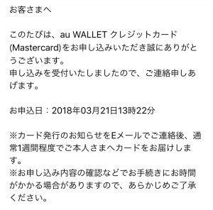 auWALLETクレジットカード申し込み完了
