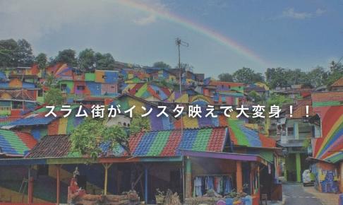 中学教員がインドネシアのスラム街を予算250万でインスタ映えする観光名所に大変身させた話。