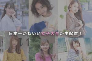 日本一かわいい女子大生を決めるコンテストがDMMのLIVEcommune(ライブコミューン)で配信中!