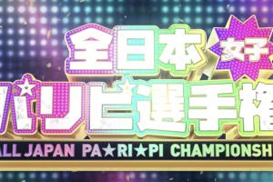 全日本女子パリピ選手権の出場チーム