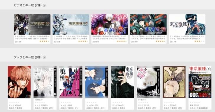 『東京喰種:re』の漫画もアニメも映画も実質無料で観れるサービス