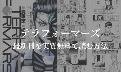 【最新刊22巻】漫画『テラフォーマーズ』を実質無料で読む方法を紹介する