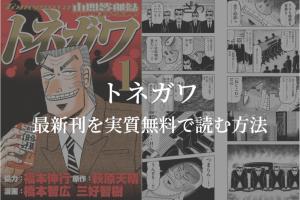 【最新刊8巻】漫画『トネガワ』を実質無料で読む方法を紹介する