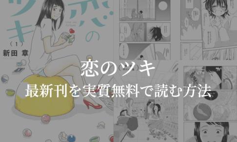 【最新刊7巻】漫画『恋のツキ』の最新刊を実質無料で読む方法を紹介する