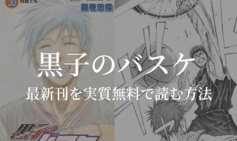 【全30巻】漫画『黒子のバスケ』を合法的に実質無料で読む方法を紹介する