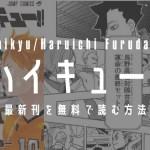 【最新刊41巻】漫画『ハイキュー‼︎』を実質無料で読む方法を紹介する