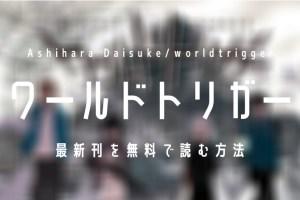 【最新刊22巻】漫画『ワールドトリガー』を実質無料で読む方法を紹介する