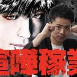 【最新刊13巻】漫画『喧嘩稼業』を合法的に実質無料で読む方法