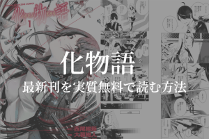 【最新刊5巻】漫画『化物語』を実質無料で読む方法を紹介する