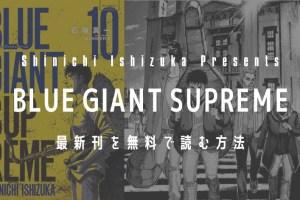 【最新刊10巻】漫画『BLUE GIANT SUPREME(ブルージャイアントシュプリーム)』を実質無料で読む方法