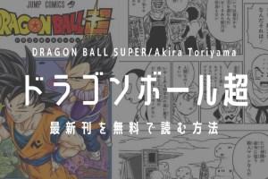 【最新刊12巻】漫画『ドラゴンボール超』を実質無料で読む方法を紹介する