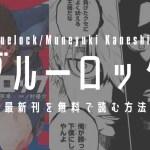 【最新刊7巻】漫画『ブルーロック』を実質無料で読む方法を紹介する