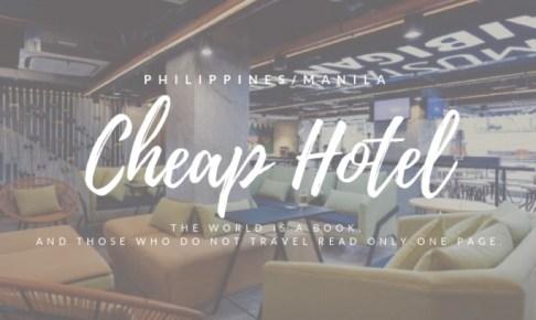 【エリア別】海外ノマドが教えるフィリピン/マニラのおすすめ格安ホテルTOP12ランキング
