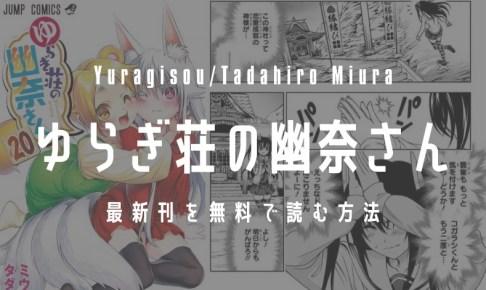 【最新刊20巻】漫画『ゆらぎ荘の幽奈さん』を実質無料で読む方法を紹介する