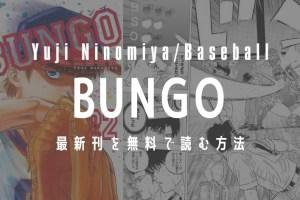 【最新刊22巻】漫画BUNGO(ブンゴ)を合法的に実質無料で読む方法を紹介する