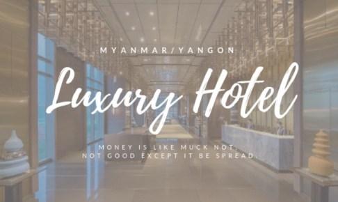 【実際に泊まった】ミャンマー/ヤンゴンのおすすめホテル7選【高級・格安・ビシネスとタイプ別で紹介】