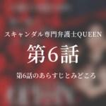 スキャンダル専門弁護士QUEEN|6話ドラマ動画無料視聴はこちら【2/14放送】