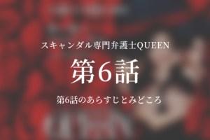 スキャンダル専門弁護士QUEEN 6話ドラマ動画無料視聴はこちら【2/14放送】