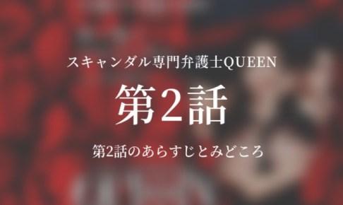 スキャンダル専門弁護士QUEEN 2話ドラマ動画無料視聴はこちら【1/17放送】