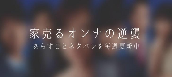 『家売るオンナの逆襲』1話から最終回まで全話あらすじとネタバレ解説