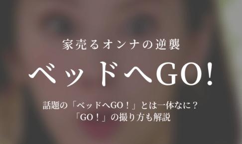 家売るオンナの逆襲で話題の「ベッドへGO!」とは一体なに?「GO!」の撮り方も解説。