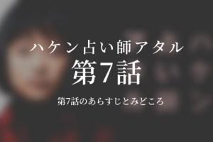 ハケン占い師アタル|7話ドラマ動画無料視聴はこちら【2/28放送】