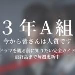 【徹底解説】ドラマ『3年A組今から皆さんは人質です』完全ガイド |1話~最終話まで毎週更新!