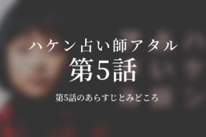ハケン占い師アタル|5話ドラマ動画無料視聴はこちら【2/14放送】