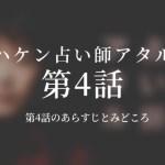 ハケン占い師アタル 4話ドラマ動画無料視聴はこちら【2/7放送】