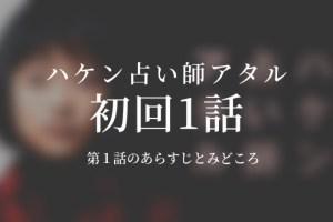 ハケン占い師アタル|1話ドラマ動画無料視聴はこちら【1/17放送】