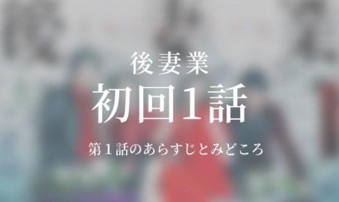 後妻業|1話ドラマ動画無料視聴はこちら【1/22放送】