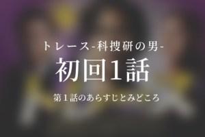 トレース-科捜研の男-|1話ドラマ動画無料視聴はこちら【1/7放送】