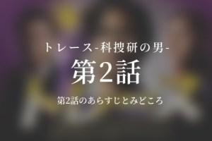 トレース-科捜研の男-|2話ドラマ動画無料視聴はこちら【1/14放送】