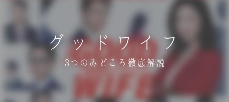 『グッドワイフ』3つのみどころ紹介